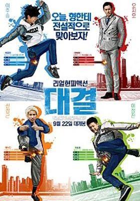 대결's Poster