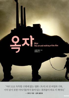 『옥자 : 디 아트 앤드 메이킹 오브 더 필름』のポスター