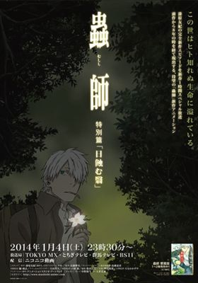 Mushi-Shi Special: The Shadow That Devours the Sun's Poster