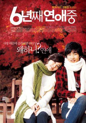 6년째 연애중의 포스터