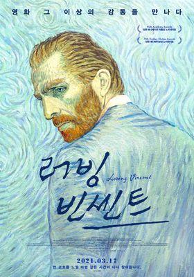 러빙 빈센트의 포스터