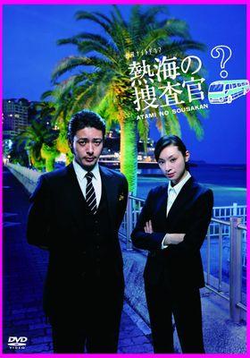 『熱海の捜査官』のポスター
