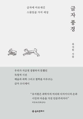 글자 풍경's Poster