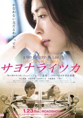 Sayonara Itsuka's Poster