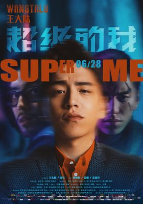 슈퍼 미의 포스터