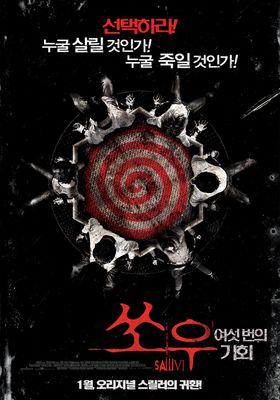 『ソウ6』のポスター