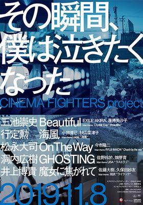 『その瞬間、僕は泣きたくなった CINEMA FIGHTERS project』のポスター
