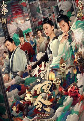 시신령: 음양사의 포스터
