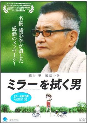 『ミラーを拭く男』のポスター