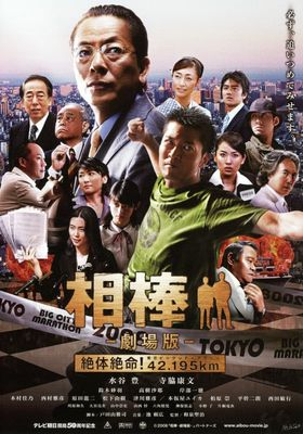 Aibou The Movie's Poster