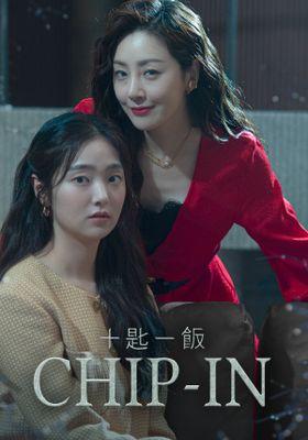 『CHIP-IN(英題)』のポスター