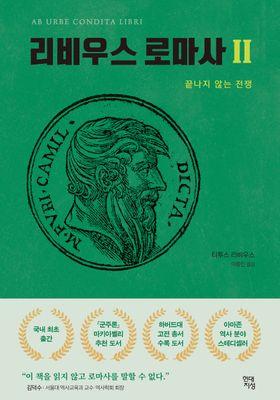 리비우스 로마사's Poster
