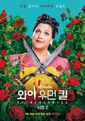 『ワイ・ウィメン・キル シーズン2』のポスター