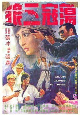 탕구삼랑의 포스터