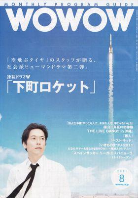 Shitamachi Rocket 's Poster