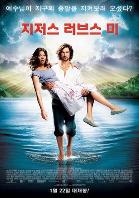Jesus Loves Me's Poster