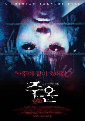 주온 - 극장판의 포스터
