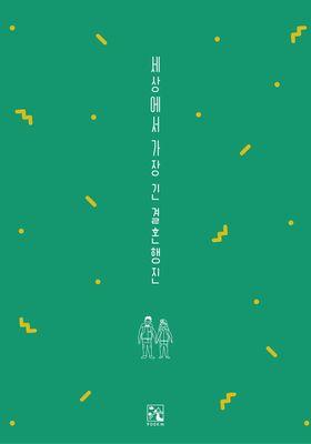 세상에서 가장 긴 결혼행진's Poster