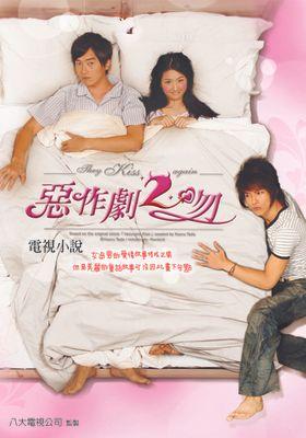 『イタズラなKissII ~惡作劇2吻~』のポスター