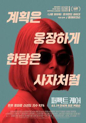 퍼펙트 케어의 포스터