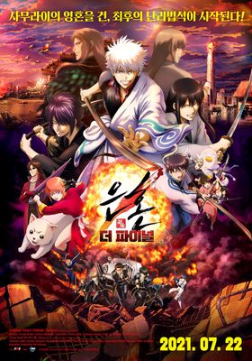Gintama: The Final's Poster