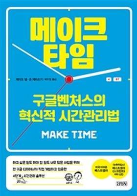 메이크 타임's Poster