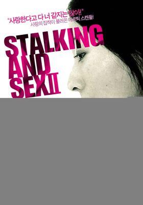 스토킹 그리고 섹스 2의 포스터