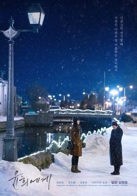 『Moonlit Winter(英題)』のポスター