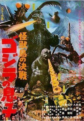 괴수섬의 결전 - 고지라의 아들의 포스터