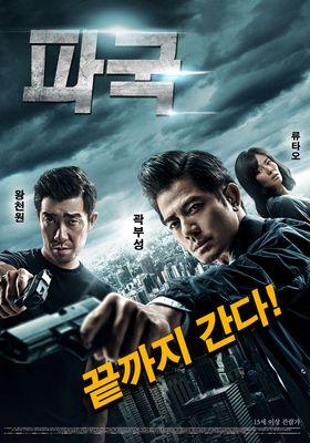 Peace Breaker's Poster