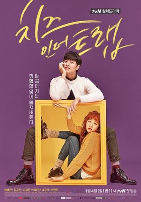 Cheese in the Trap 's Poster