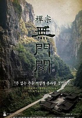 선종 무문관의 포스터