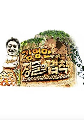 『Law of the Jungle in Papua』のポスター