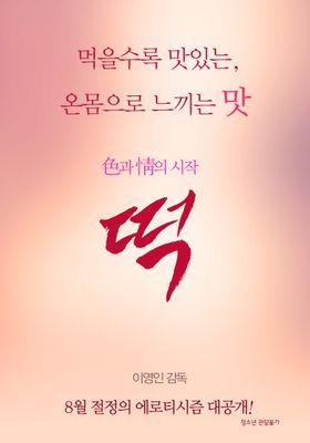 떡의 포스터