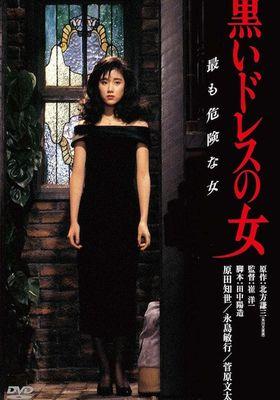 검은 드레스의 여자의 포스터