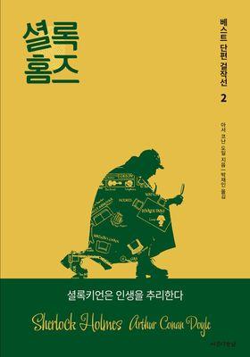 『셜록 홈즈 베스트 단편 걸작선』のポスター