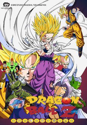 『ドラゴンボールZ』のポスター