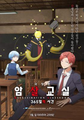 『劇場版「暗殺教室」365日の時間』のポスター