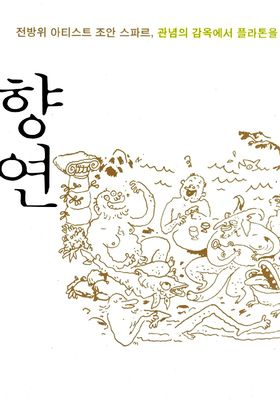 플라톤 향연's Poster