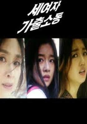 Drama Special Season 5: The Three Female Runaways's Poster