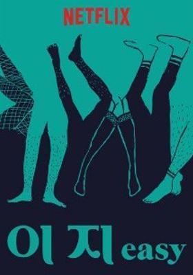 『イージー シーズン1』のポスター