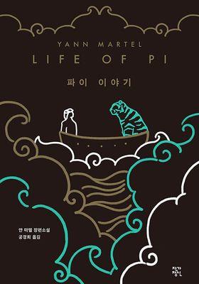 파이 이야기의 포스터