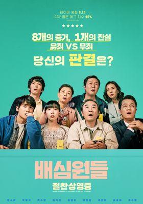배심원들의 포스터