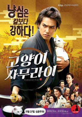 『映画 猫侍』のポスター