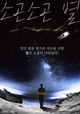 소곤소곤 별의 포스터