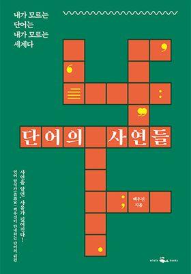 단어의 사연들's Poster