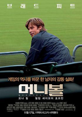『マネーボール』のポスター