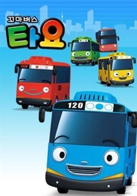 『ちびっこバス タヨ シーズン1』のポスター