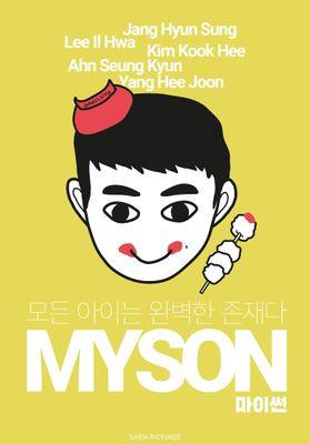 『My Son(英題)』のポスター
