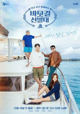 바닷길 선발대의 포스터